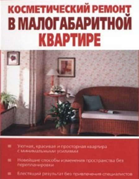 Косметический ремонт в малогабаритной квартире (скачать бесплатно)