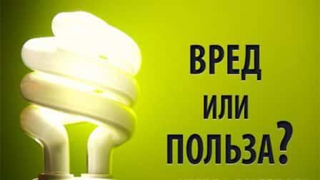 На сколько вредны энергосберегающие лампы?