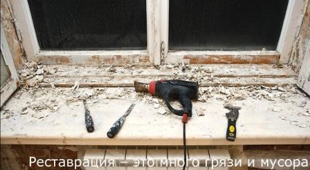 Как выполняется реставрация деревянных окон