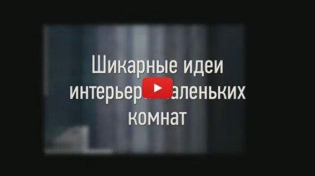 Дизайн маленьких интерьеров - видео