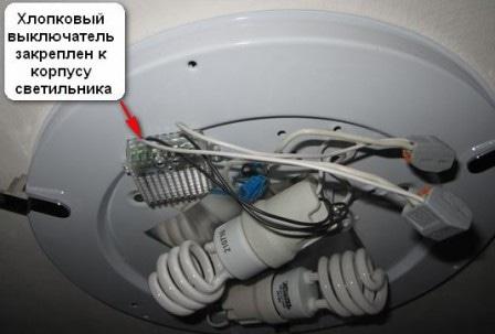 Установка хлопкового выключателя в светильнике