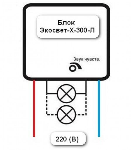 Схема подключения хлопкового выключателя «Экосвет‑Х‑300-Л»