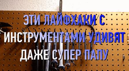Лайфхаки с инструментами на каждый день