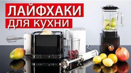 Полезные советы для маленькой кухни