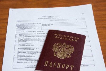 Нужен ли кадастровый паспорт для продажи квартиры