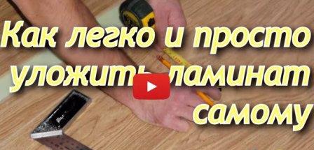Как уложить ламинат - видео
