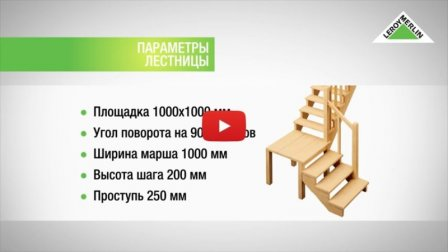 Сборка деревянной лестницы своими руками - видео