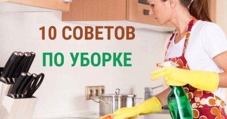 Практичные советы по уборке