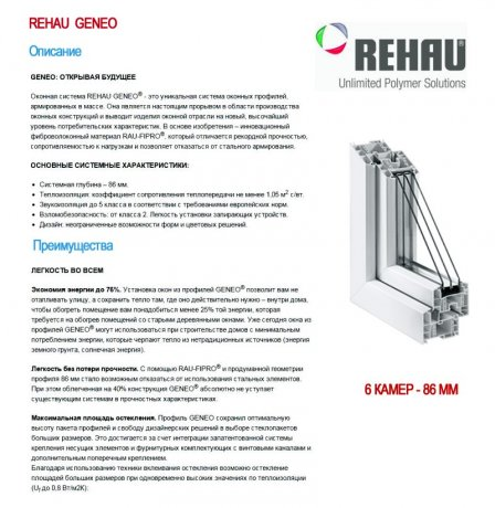 Особенности пластиковых окон Рехау