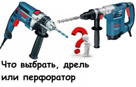 Перфоратор или ударная дрель - что предпочесть?