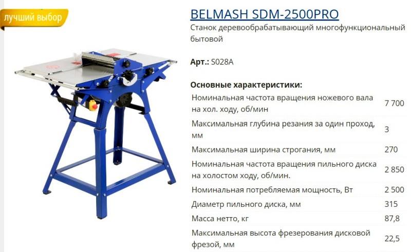 BELMASH SDM-2500PRO