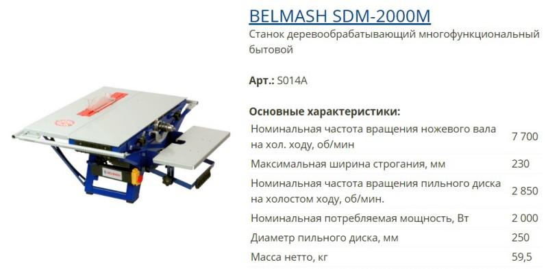 BELMASH SDM-2000M
