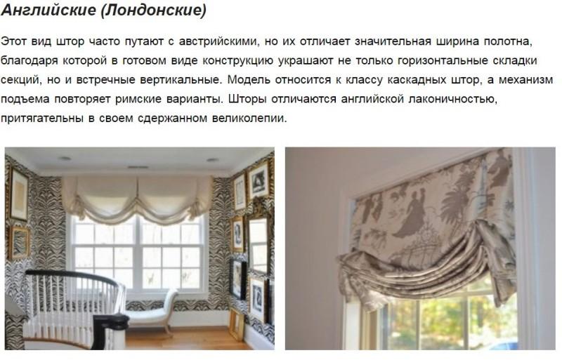 Английский стиль штор