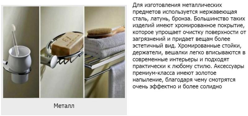 Аксессуары для ванной комнаты из металла