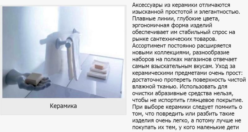 Аксессуары для ванной комнаты из керамики