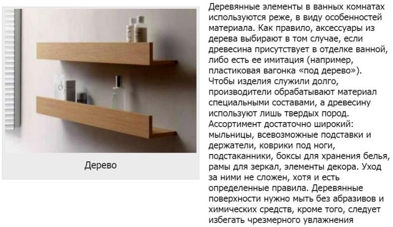 Аксессуары для ванной комнаты из дерева