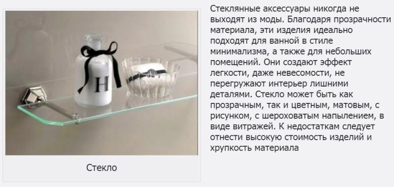 Аксессуары для ванной комнаты из стекла