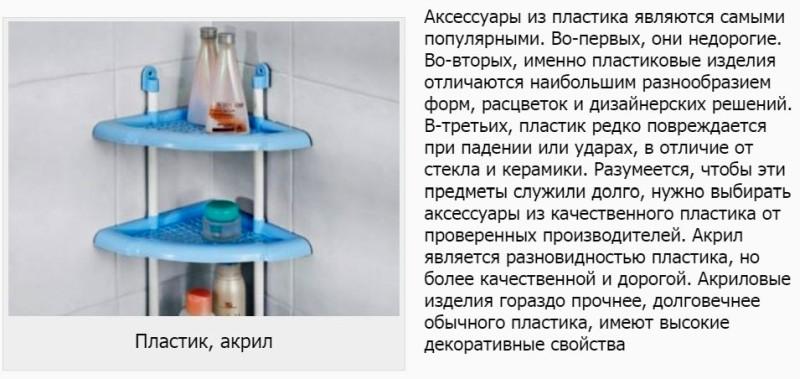 Аксессуары для ванной комнаты из пластика