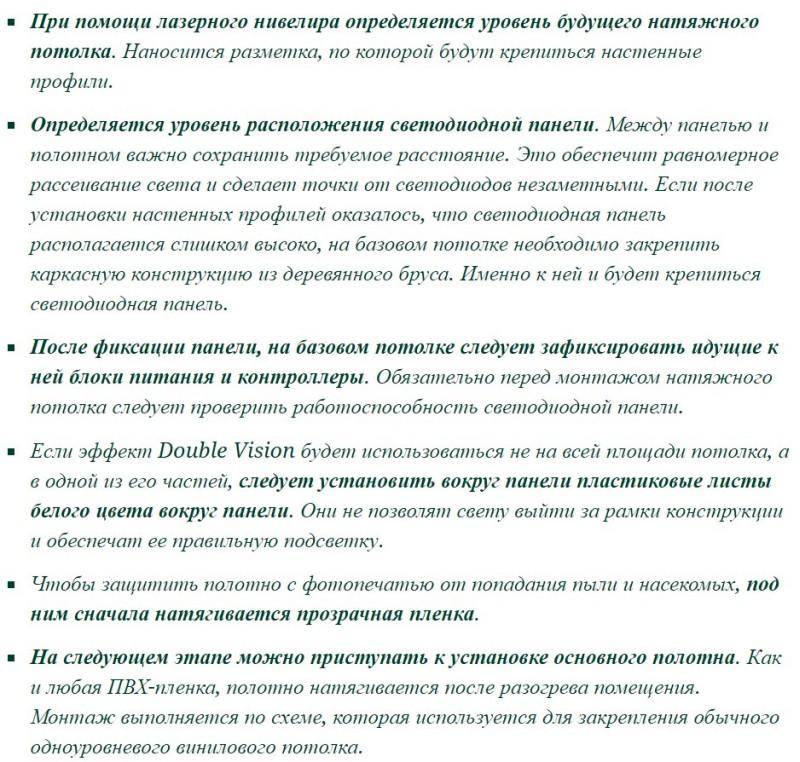 Монтаж потолка Дабл Вижн