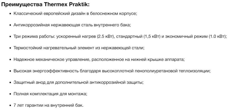Накопительные водонагреватели Praktik Thermex
