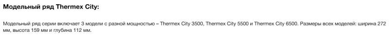 Проточные водонагреватели City Thermex