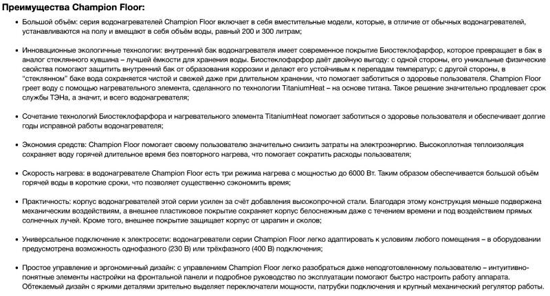 Водонагреватели Champion Floor Thermex большого объема