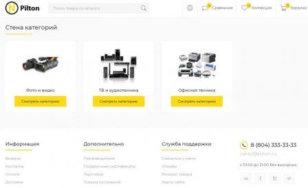 Какие преимущества дает покупка в интернет-магазине pilton.ru