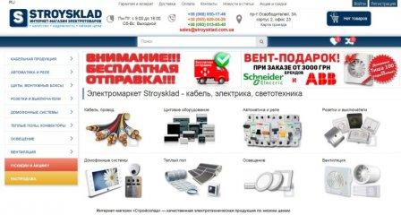 Европейская электропродукция в отечественном интернет-магазине