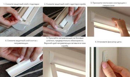 Способы крепления рулонных штор к ПВХ-окну