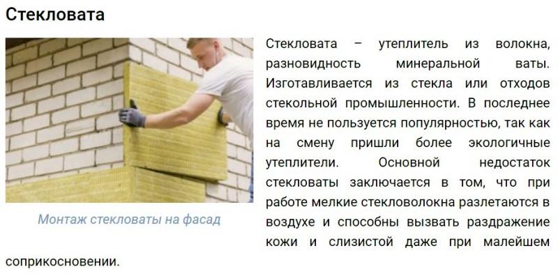 утеплитель для фасада дома