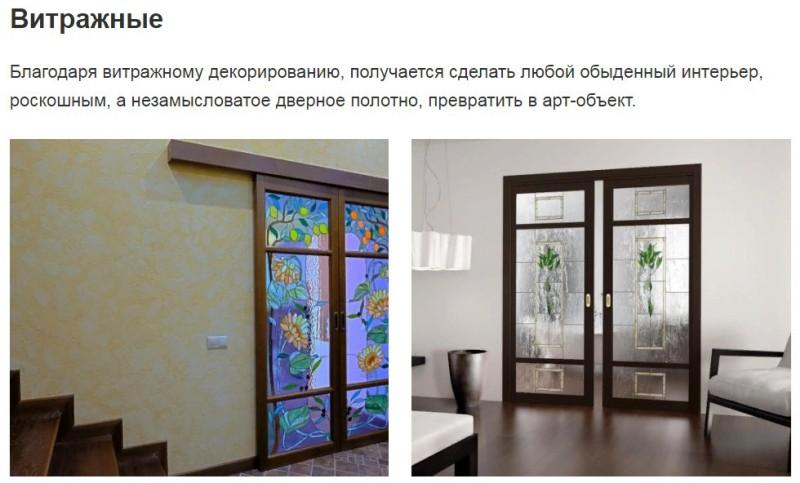 Дизайн раздвижных дверей